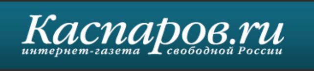 Каспаров.ru