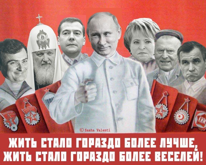 ЖИЗНЬ В РОССИИ ВСЕ БОЛЬШЕ СТАНОВИТСЯ ПОХОЖА