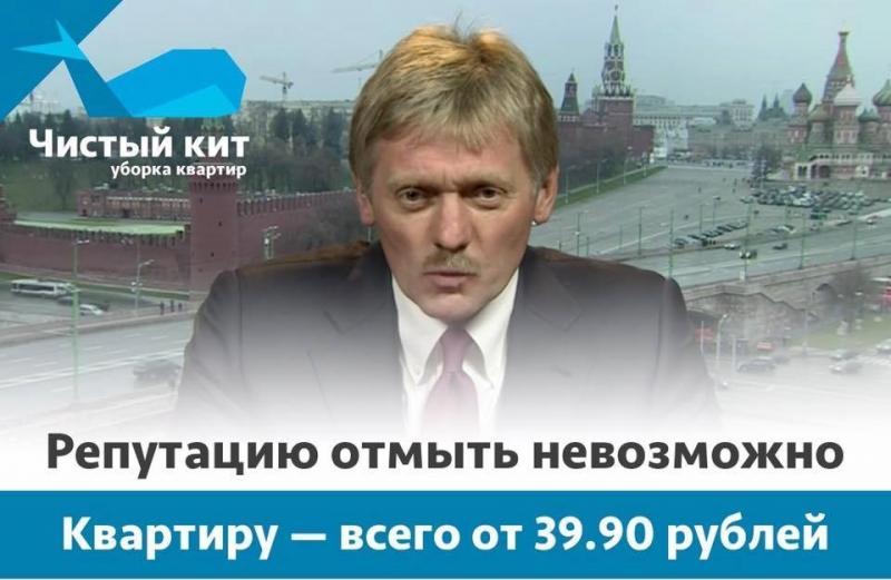 Белорусская фирма поиздевалась над Песковым в своей рекламе
