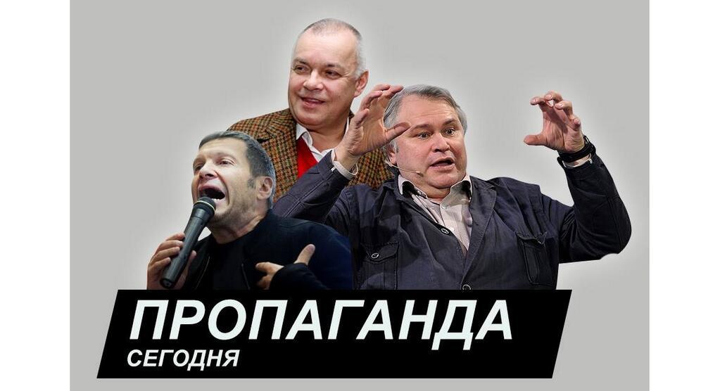 Топ-10 российских пропагандистских заявлений