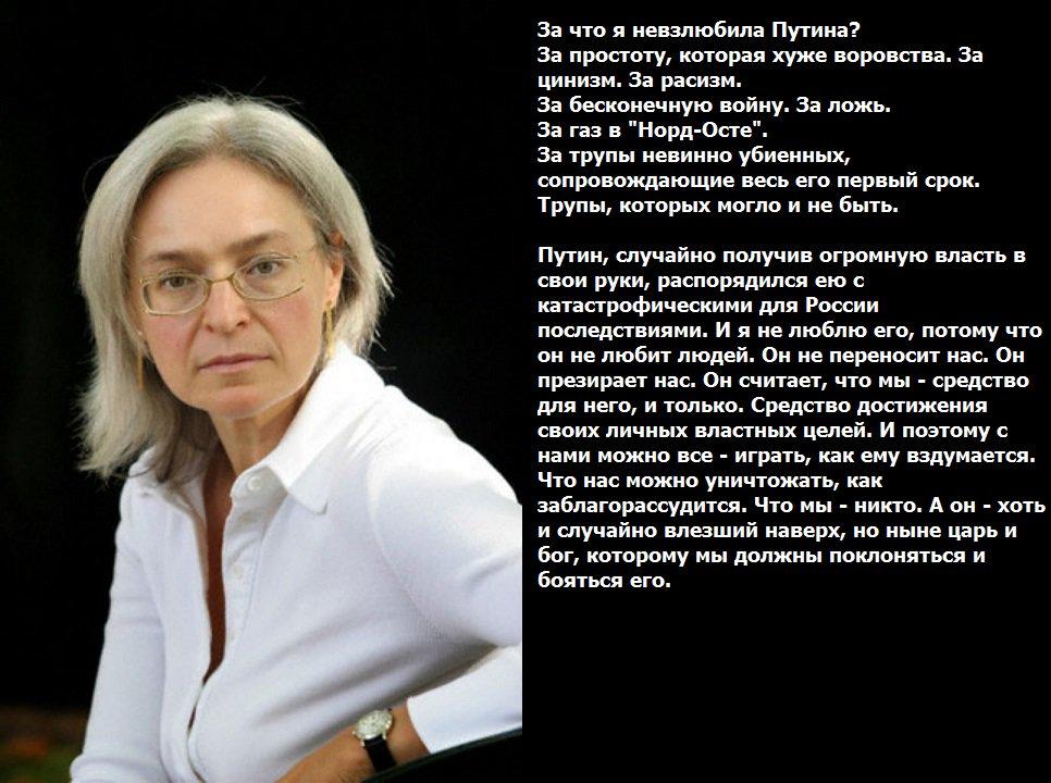 Анна Политковская ( 1958 - 2006 )