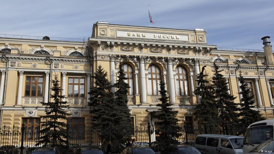 Центробанк РФ заявил