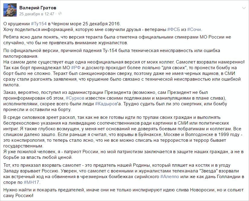 Экс-начальник Службы безопасности «президента ПМР»