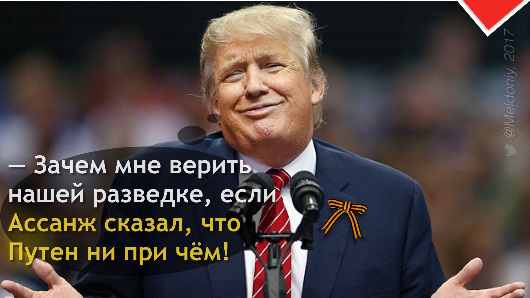 #трамп