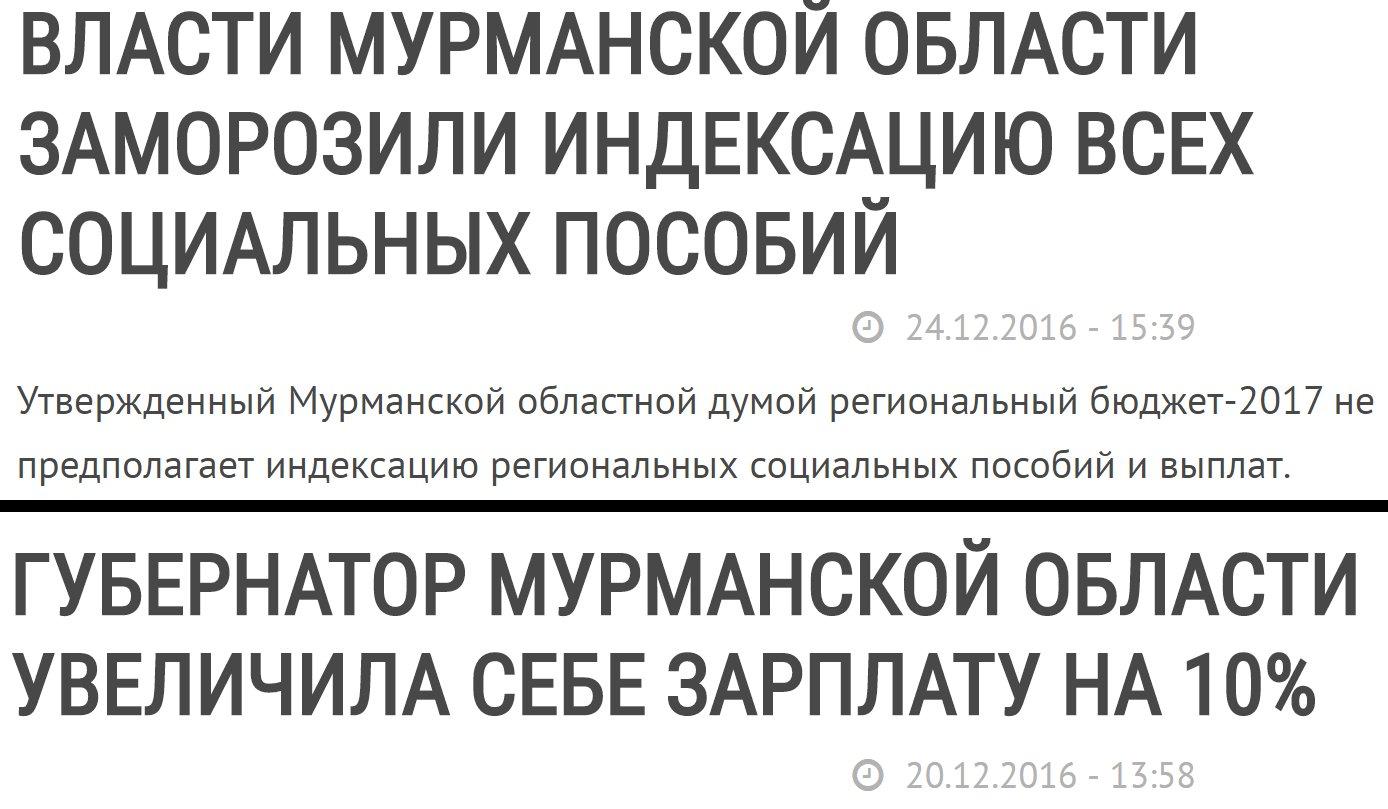 Социально-экономическая политика российских властей