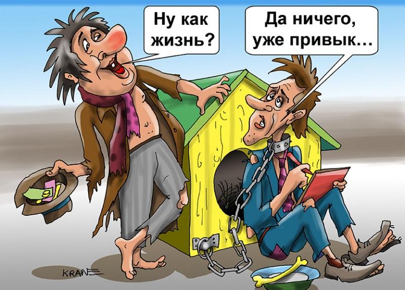 Россияне привыкают к нищете