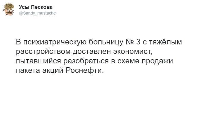 Роснефть обвинили в мошенничестве