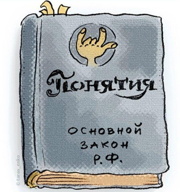 ПОНЯТИЙНАЯ КОНСТИТУЦИЯ.3