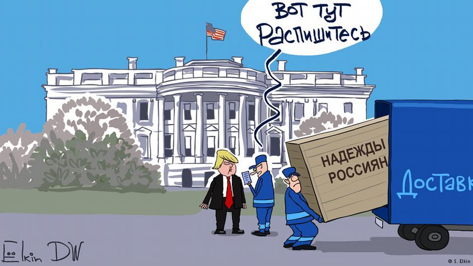 Россия ожидания от президентства Трампа2