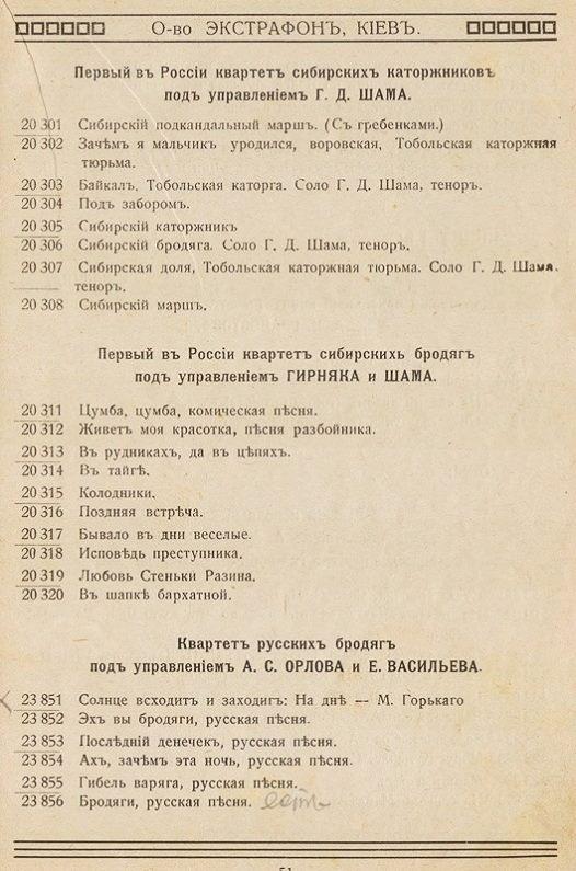 Шансон начала ХХ века