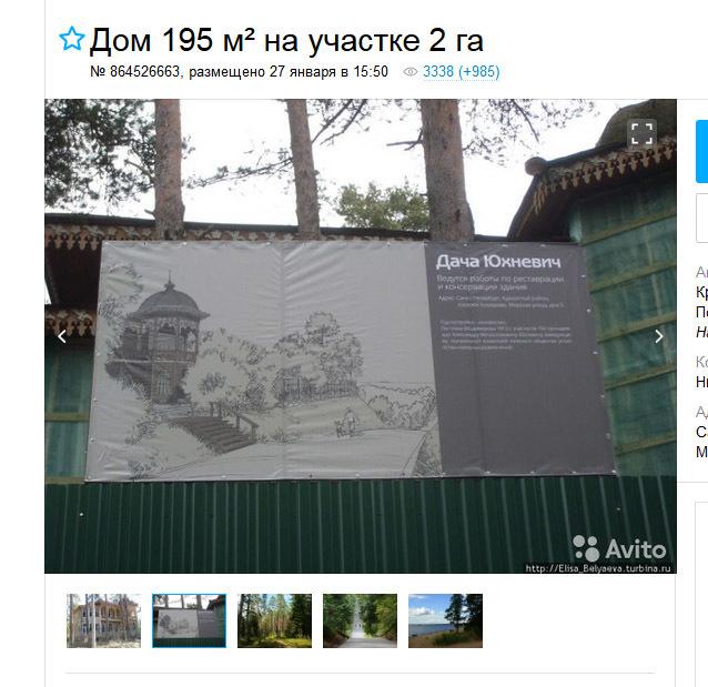 СЫН СЕРДЮКОВА ПРОДАЁТ В ПЕТЕРБУРГЕ4