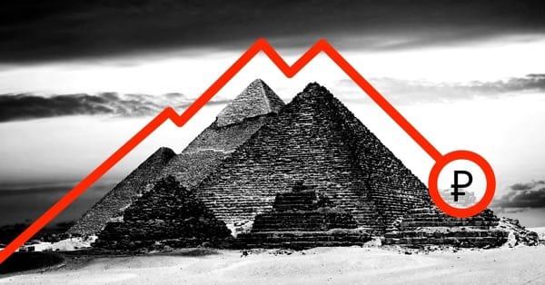 Осторожно, пирамида