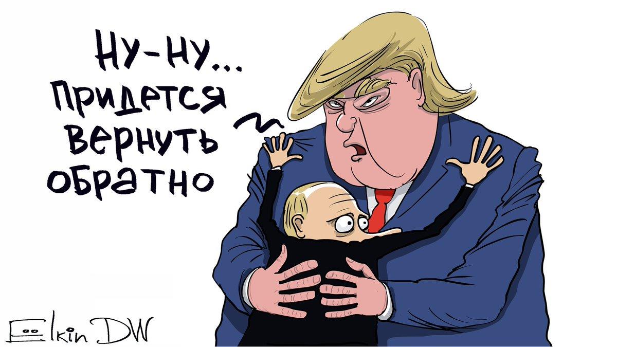 Трампизация России откладывается