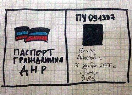 «Ксива» от Путина (Часть1)