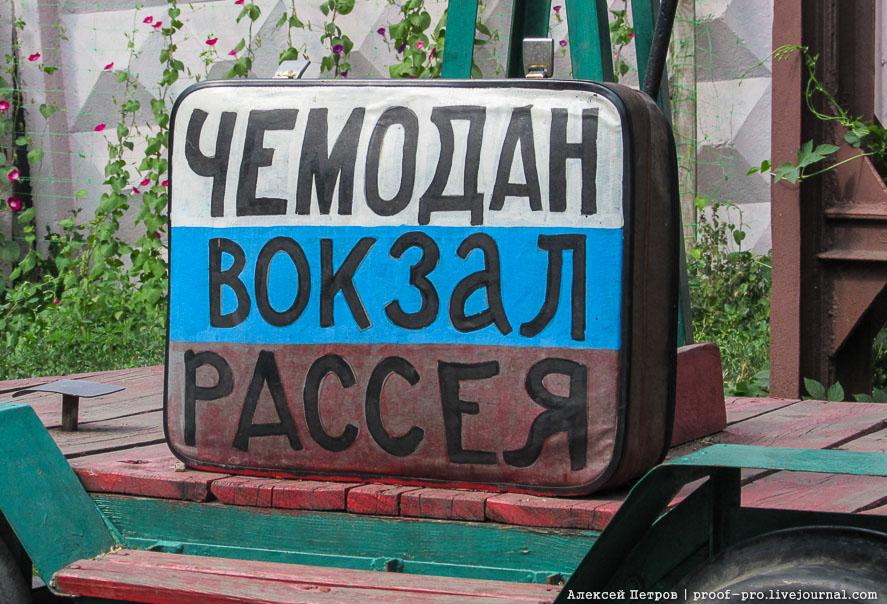 «Ксива» от Путина (Часть 2)