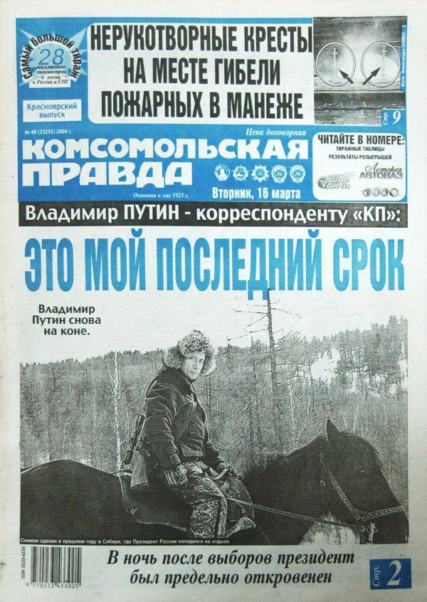 2004 год. Предельно откровенный Путин сообщает корреспонденту КП, что это его последний президентский срок.