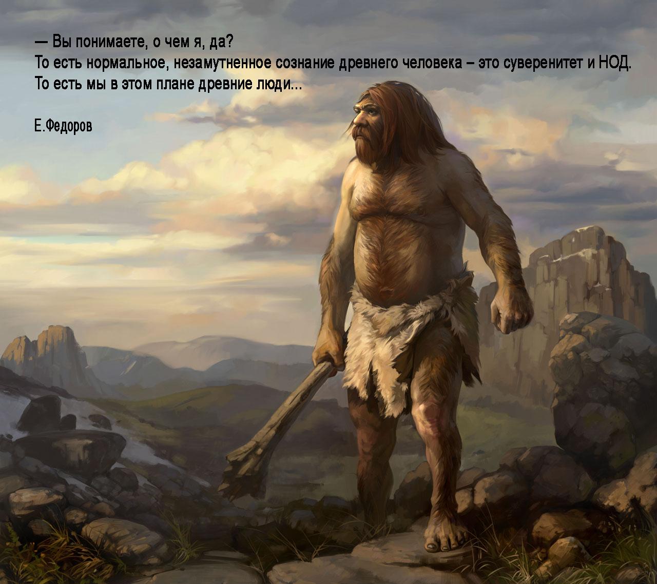 neandertalets222