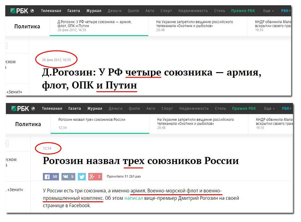 Рогозин что-то знает