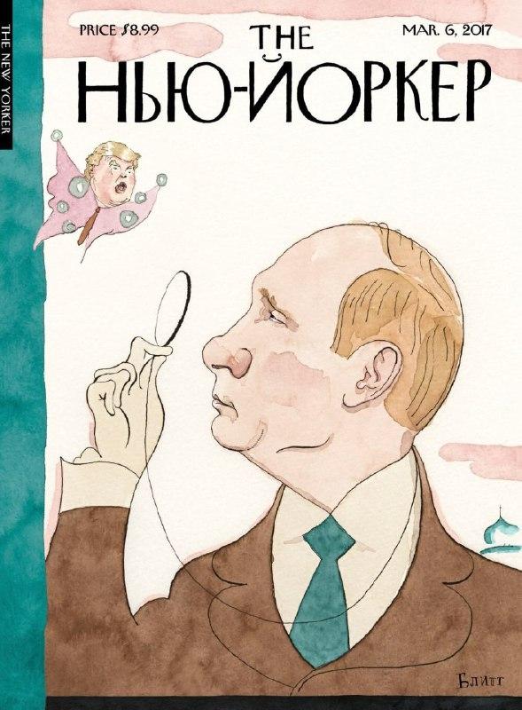 Русские тренды