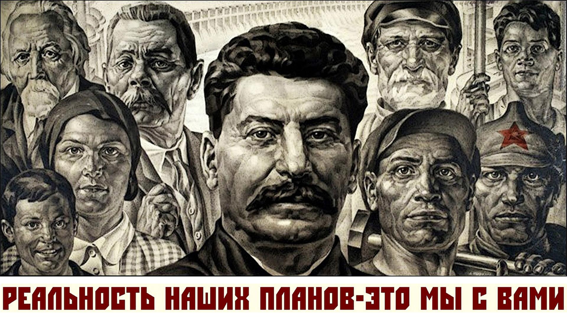 Элитам – Путина, народу – Сталина