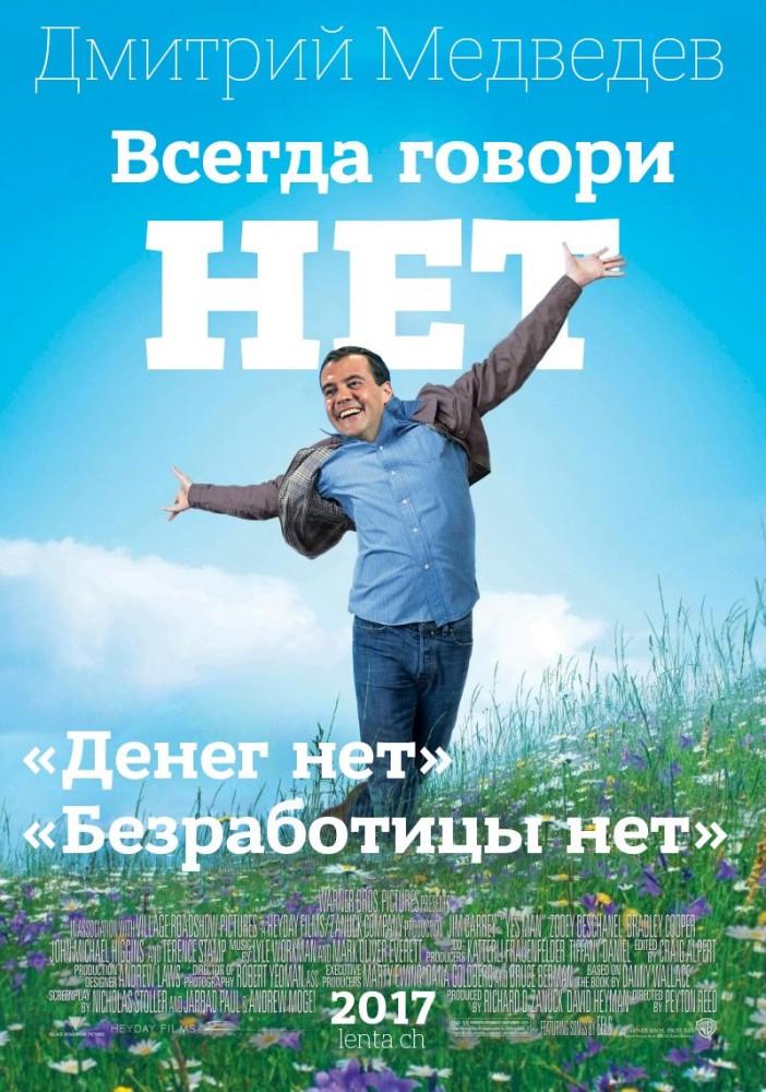Медведев заявил, что в России нет безработицы.