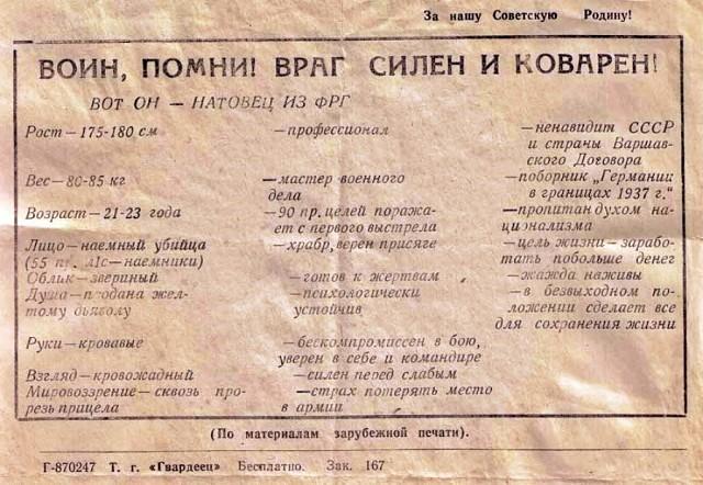 Страшное НАТО сильно и  коварно . Без единого выстрела разрушило СССР.