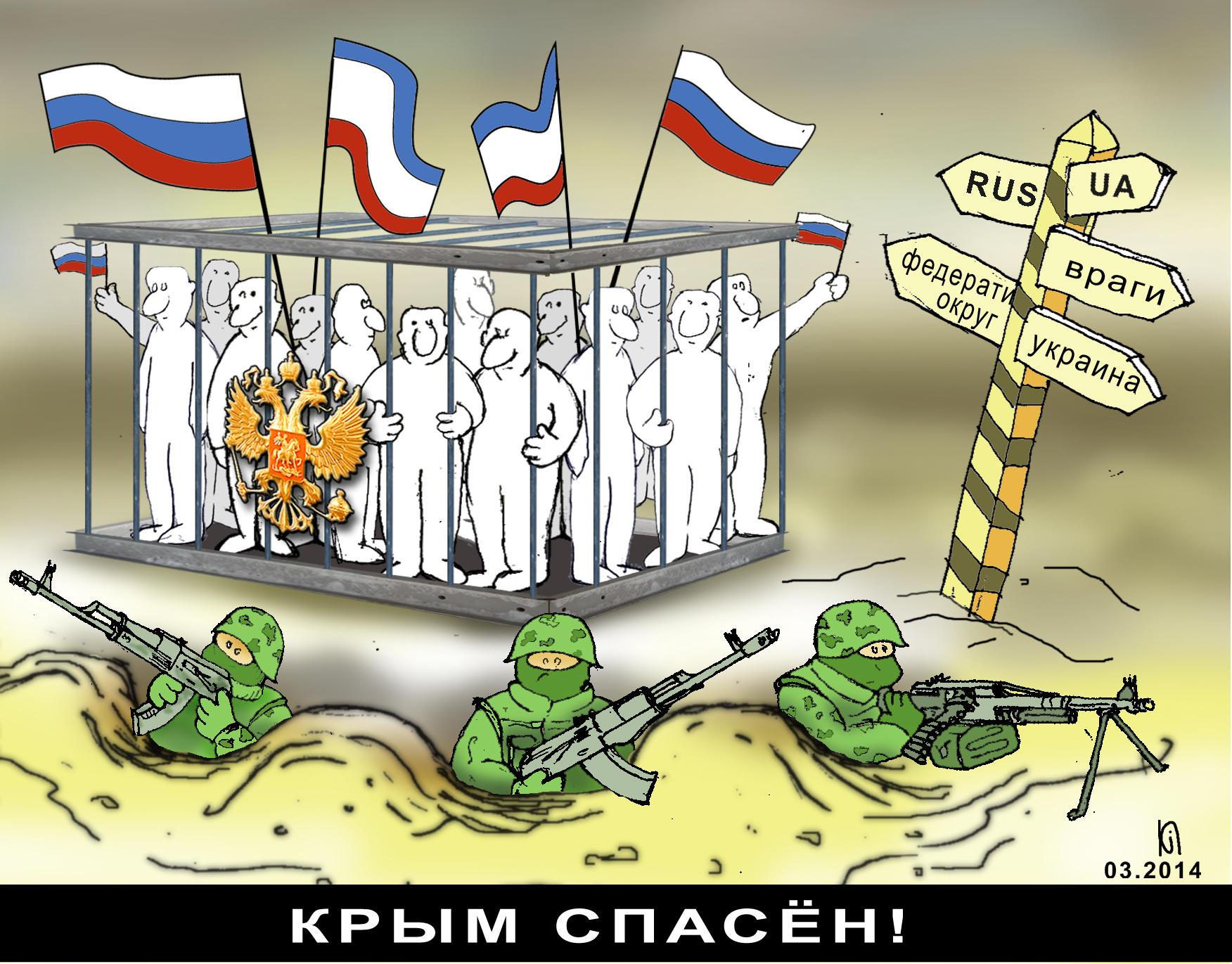 78% россиян уверены, что присоединение Крыма