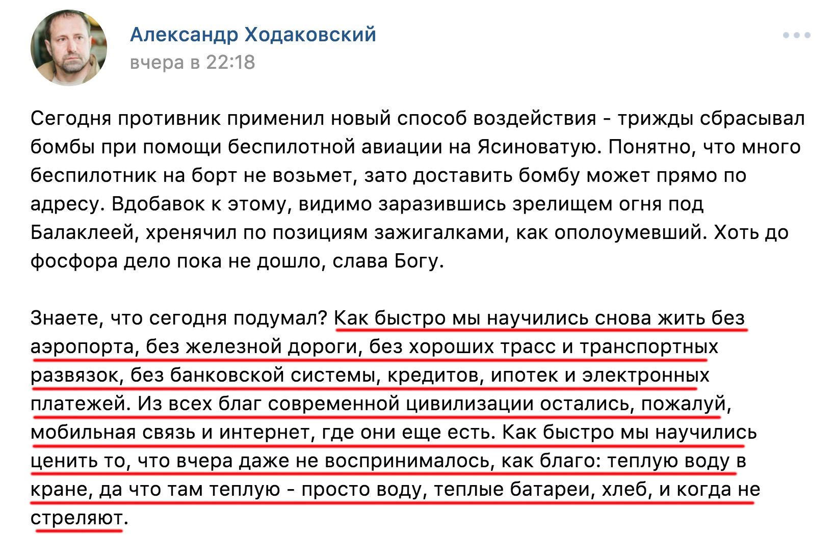 Будни Новороссии, прямая речь