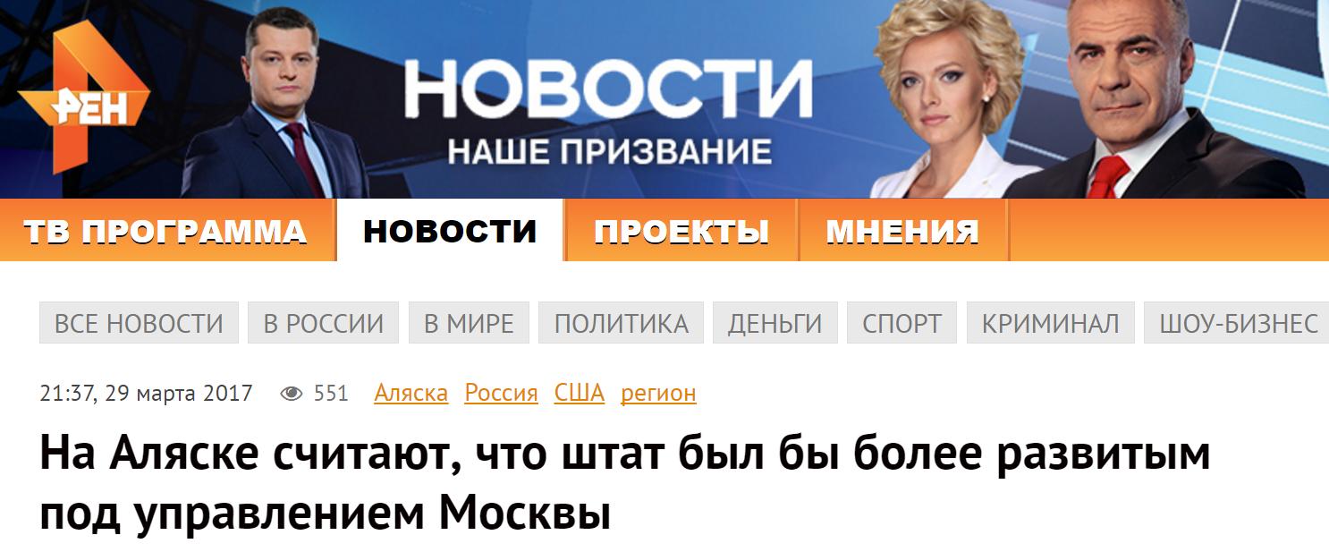 На Аляске считают, что штат был бы более развитым под управлением Москвы