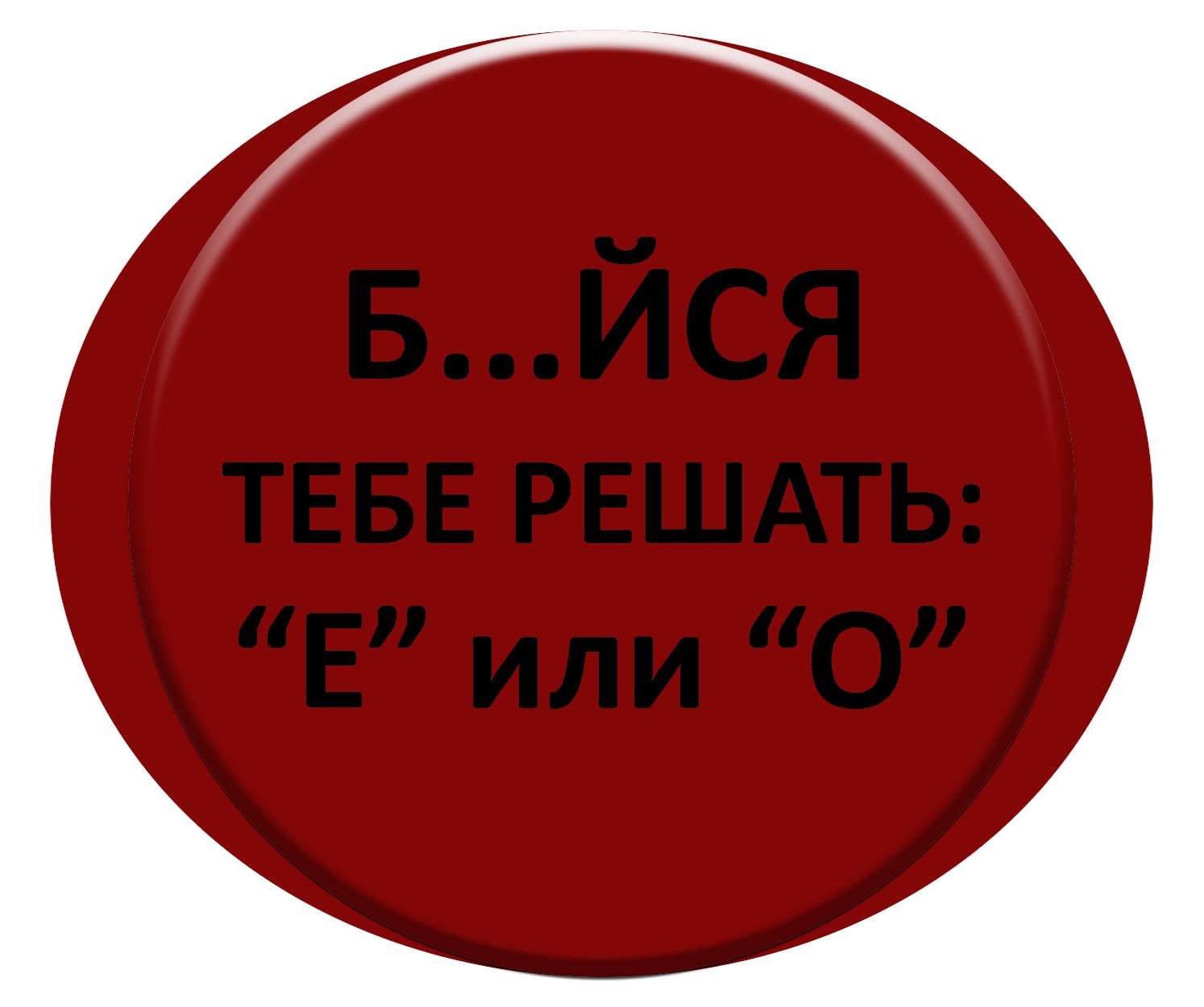 бейся