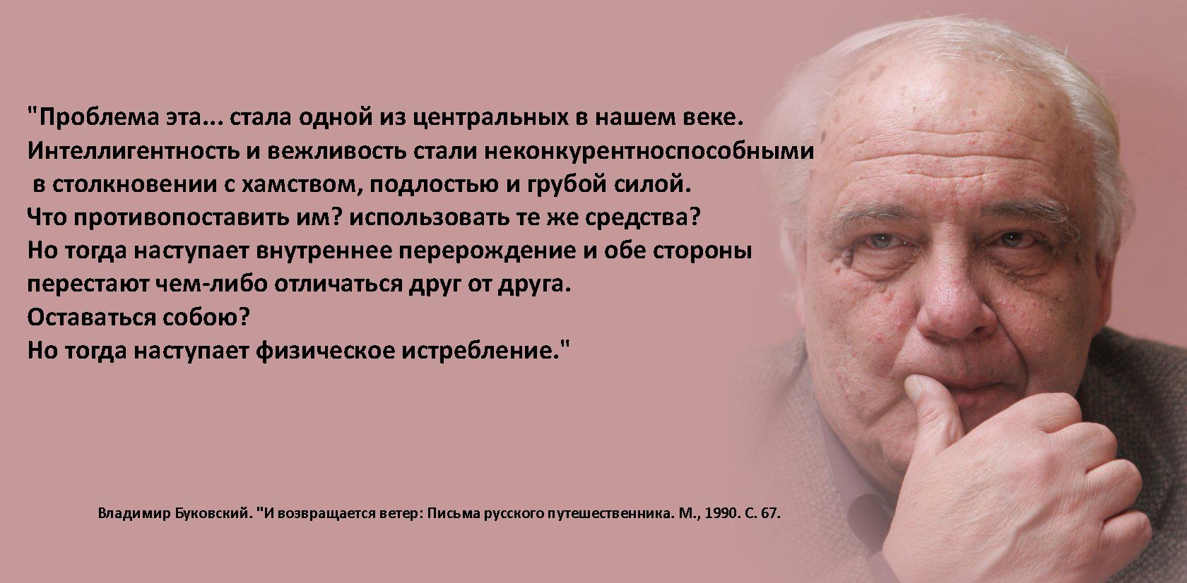 Владимир Буковский_ци