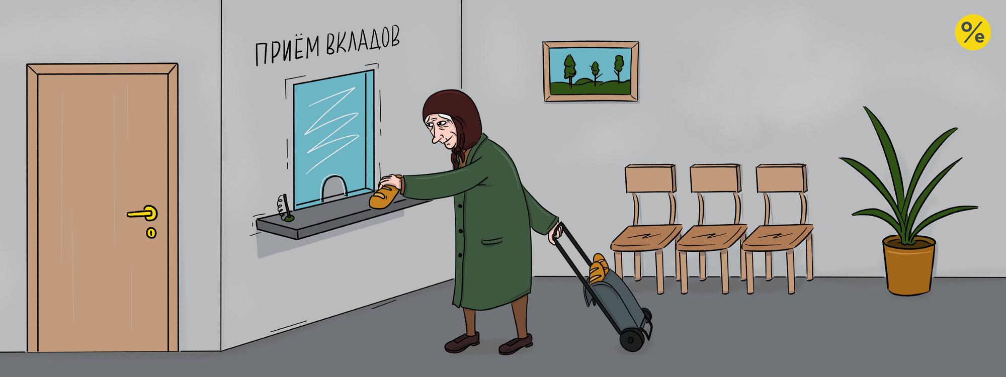 Как создать «пенсионный сундук»
