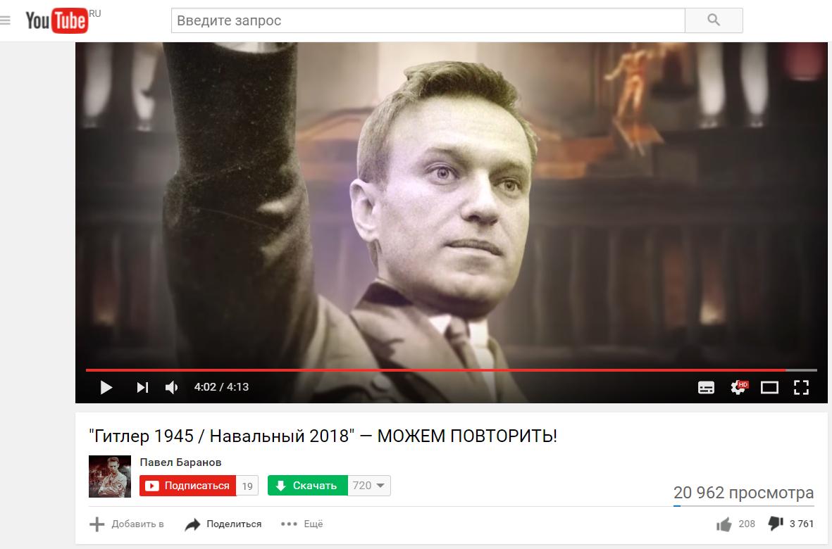 навальныйГитлер