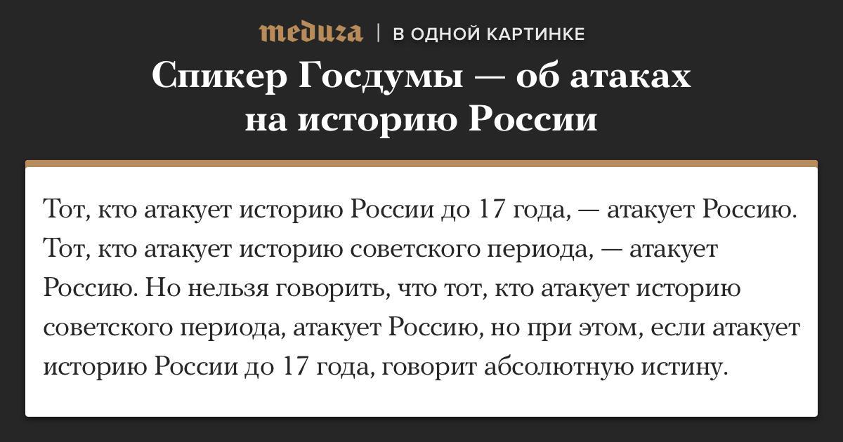 Вячеслав Володин на пике ораторской формы