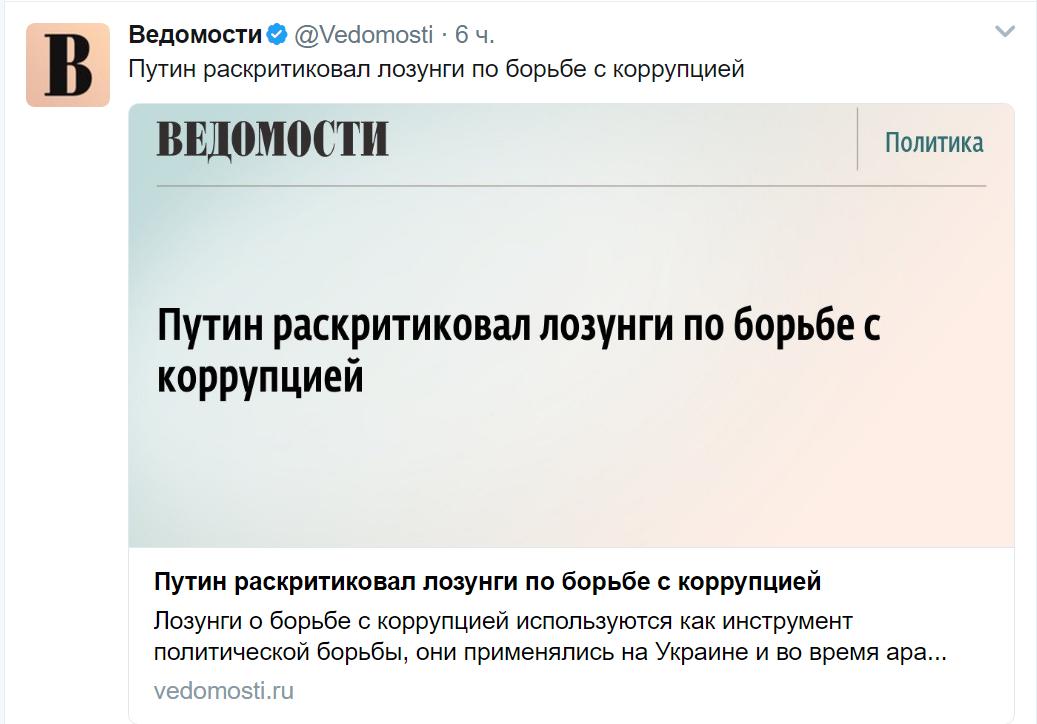 Путин раскритиковал лозунги по борьбе с коррупцией, а саму коррупцию он критиковать не стал.