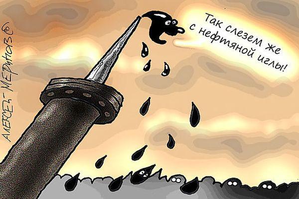 очему Россия никогда не слезет с нефтяной иглы0