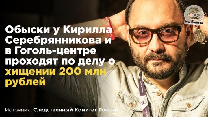 Ну не к Сечину же с Усмановым с обысками ходить!