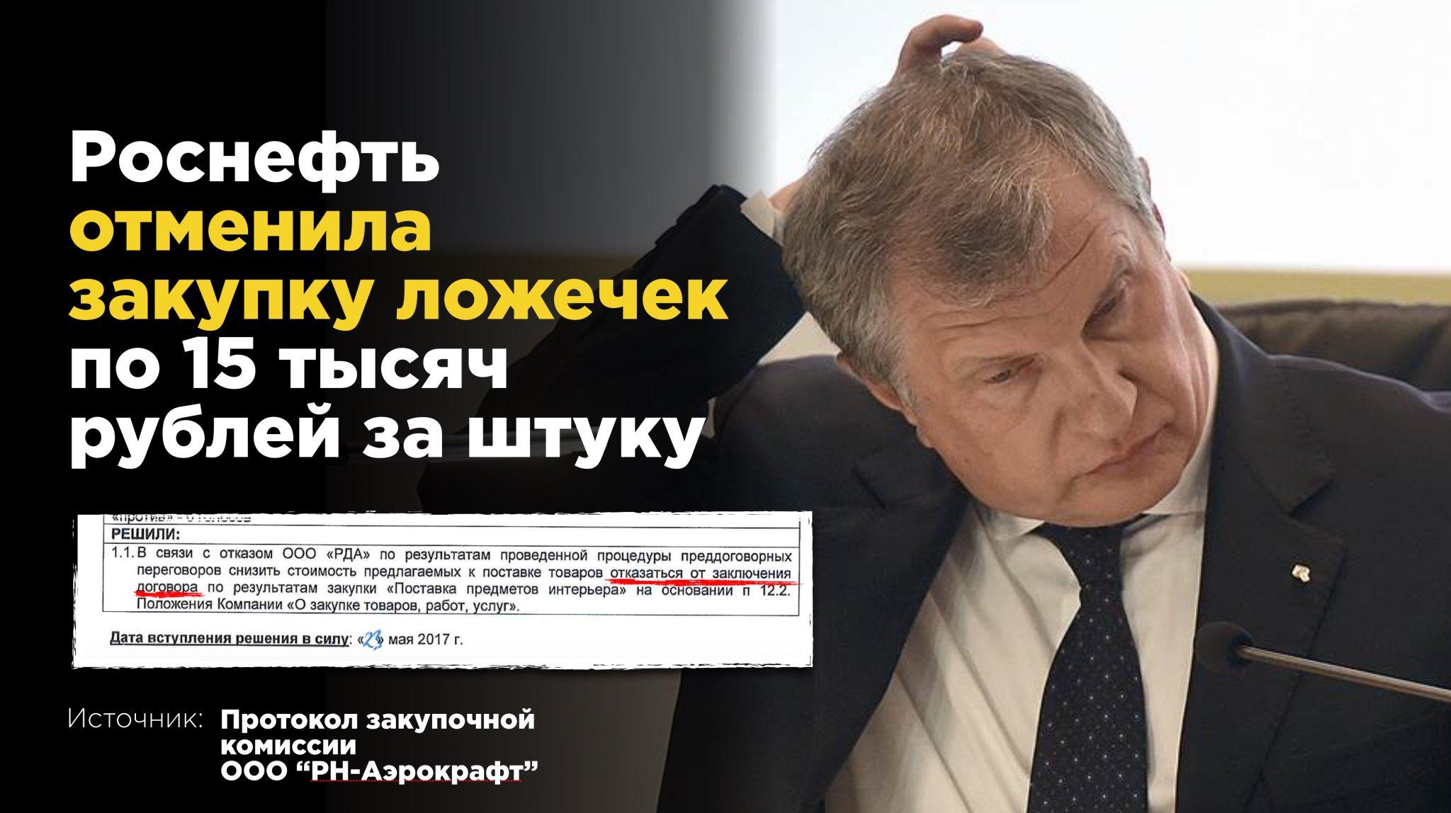 И что Теперь в Роснефти будут жрать руками