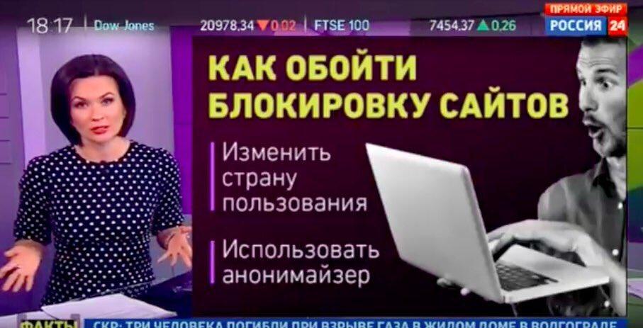 А ведь всего две недели назад хохлам объясняли как обойти блокировку соц.сетей с федеральных каналов РФ.