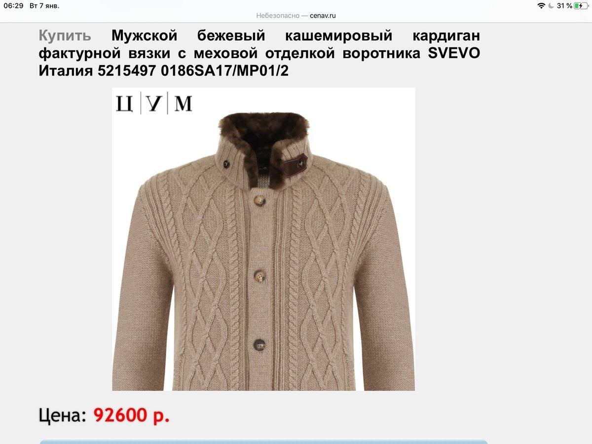 свитерок2