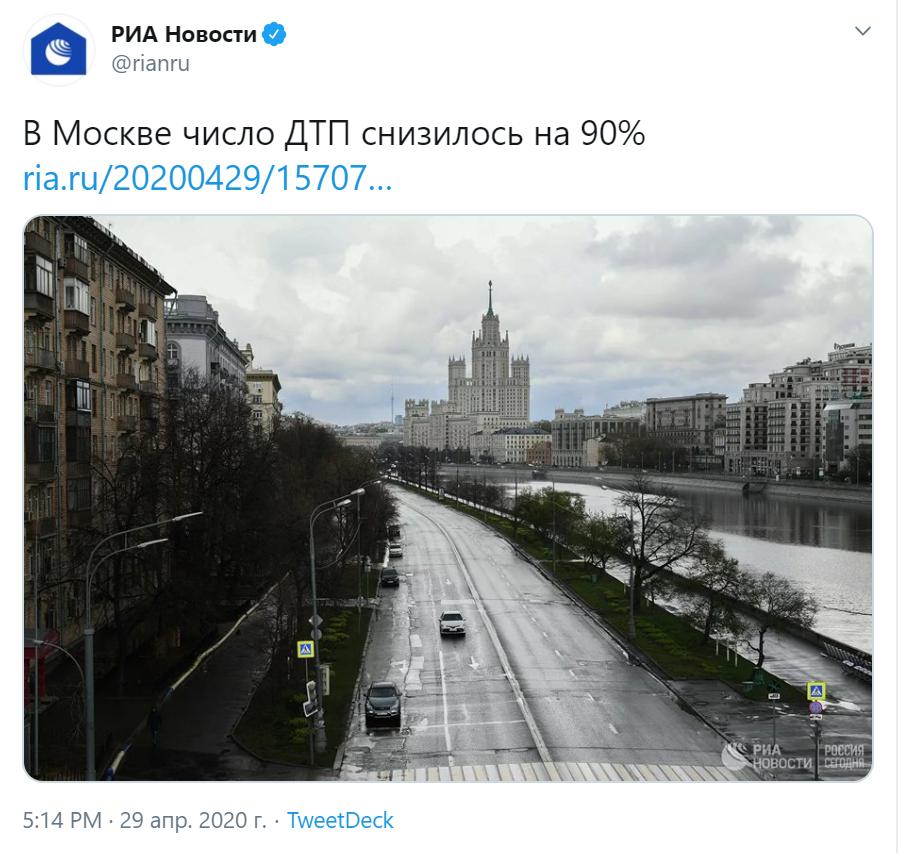 В Москве число ДТП снизилось на 90