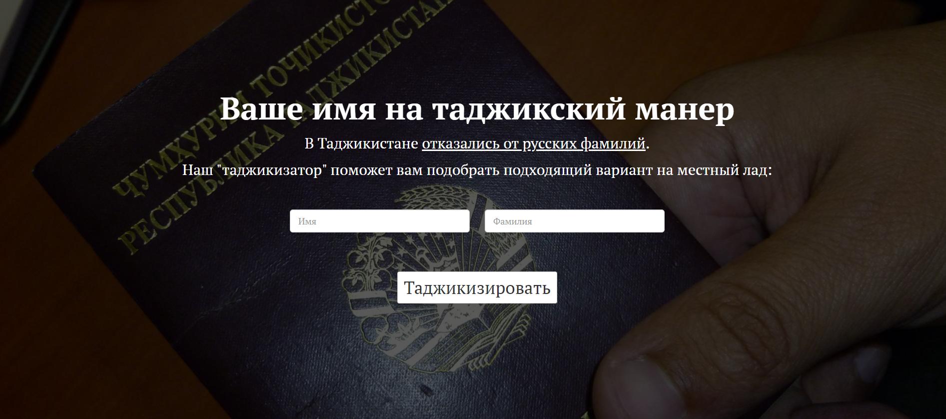 Таджикизатор русских фамилий