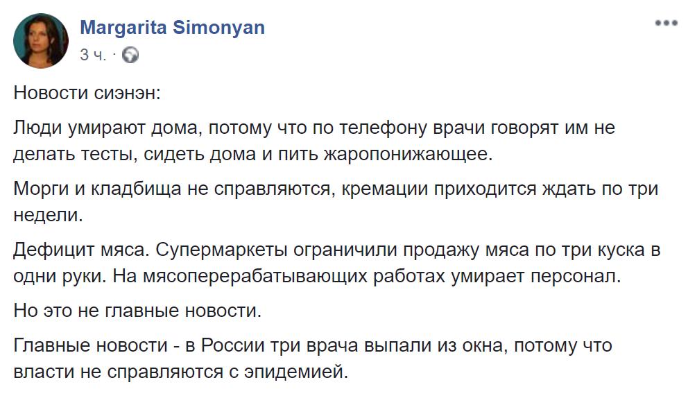 Margarita_Simonyan