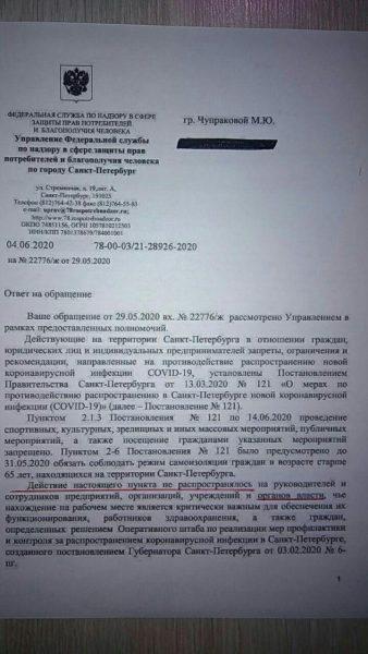 Роспотребнадзор-338x600