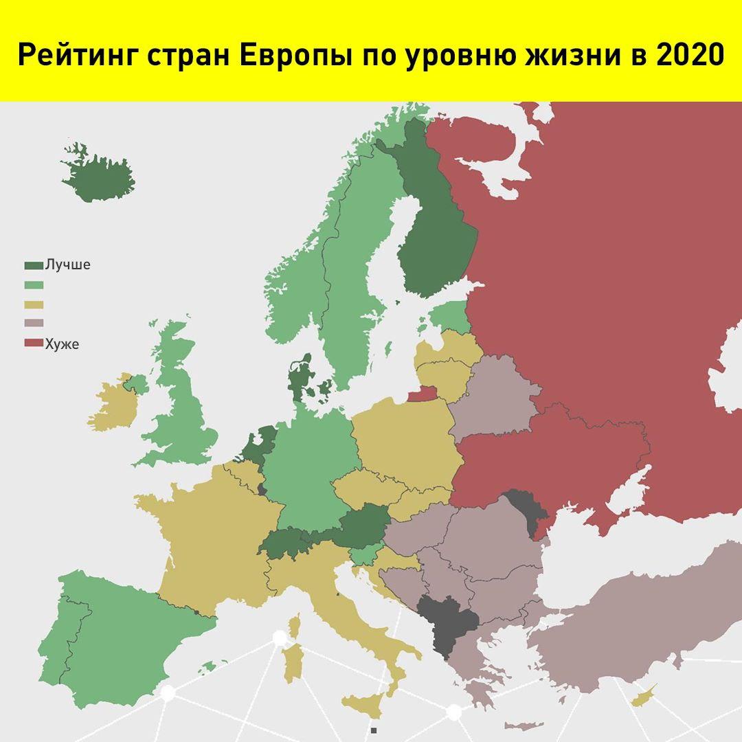 Где в Европе жить хорошо