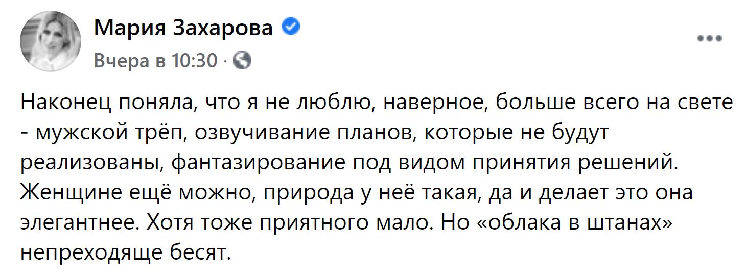 Ух ты, Мария Захарова на Обещалкина наехала.