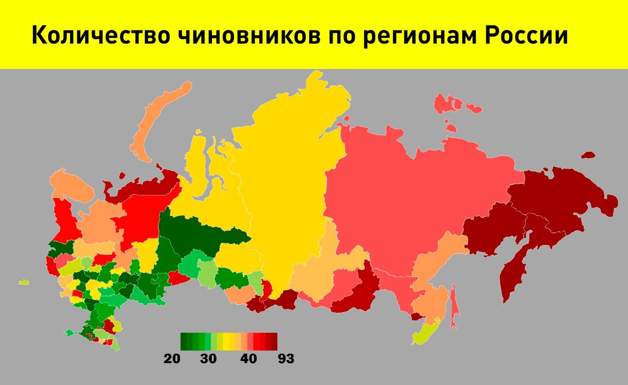 Количество чиновников по регионам России