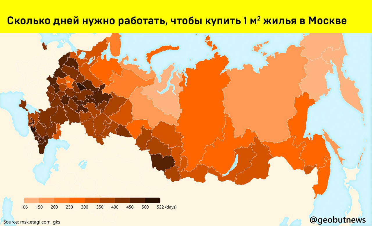 Сколько дней надо работать, чтобы накопить на один квадратный метр жилья в центре Москвы