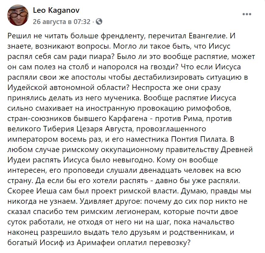 Leo Kaganov