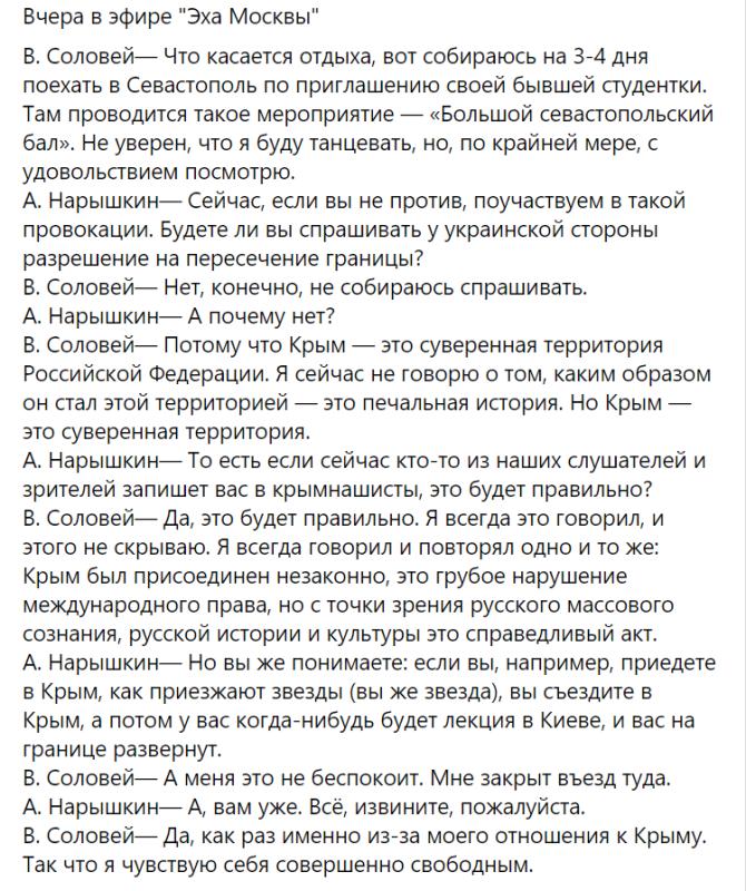 КРЕМЛЕВСКИЙ ОРАКУЛ